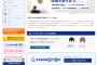 AGA治療クリニック大阪ランキング